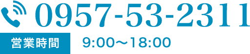 0957-53-2311 営業時間/9:00~18:00